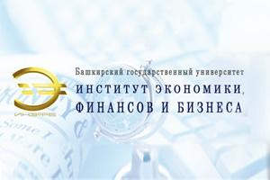 Институт экономики, финансов и бизнеса: Спасибо Корпорации развития Республики Башкортостан!